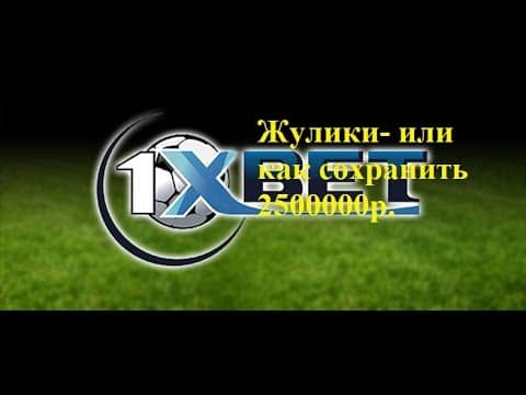 обход зеркало 1xbet