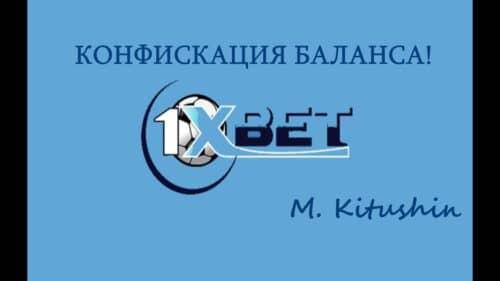 1xbet регистрация с мобильного на сайте БК