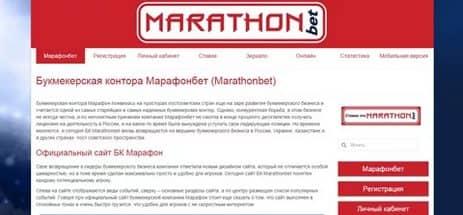 контора марафон букмекерская киев