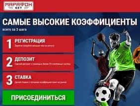 марафон букмекерская контора онлайн ставки на спорт